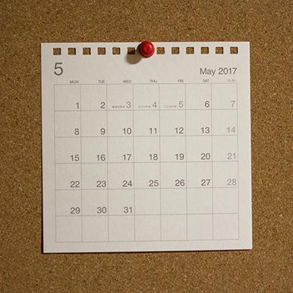 2017年5月のカレンダー