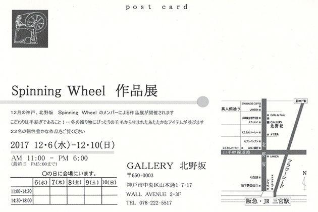 Spinning Wheel 作品展のDM