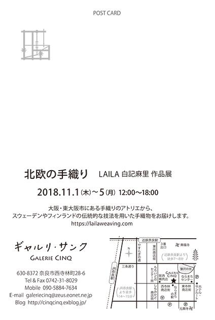 作品展2018DM